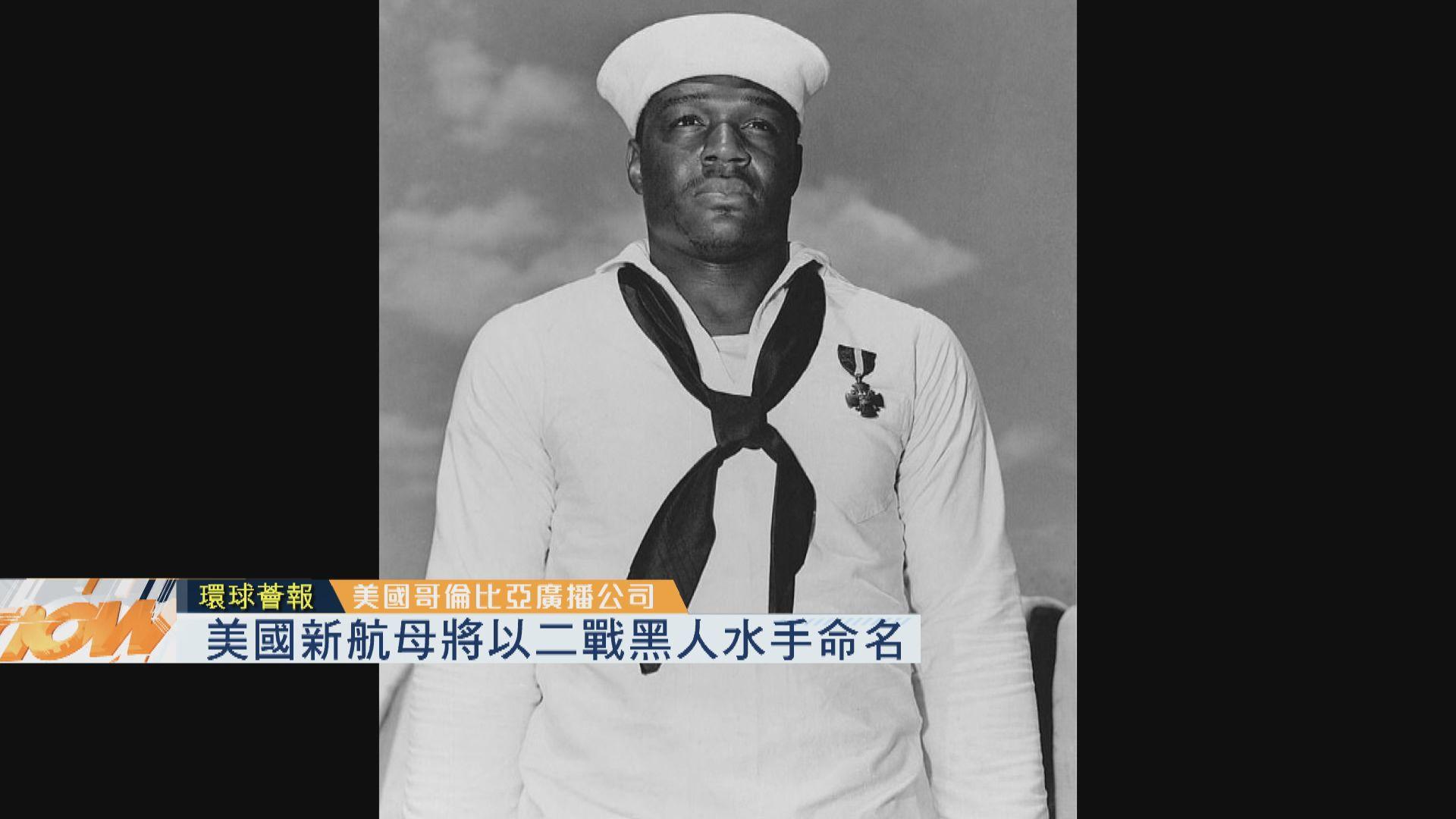 【環球薈報】美國新航母將以二戰黑人水手命名