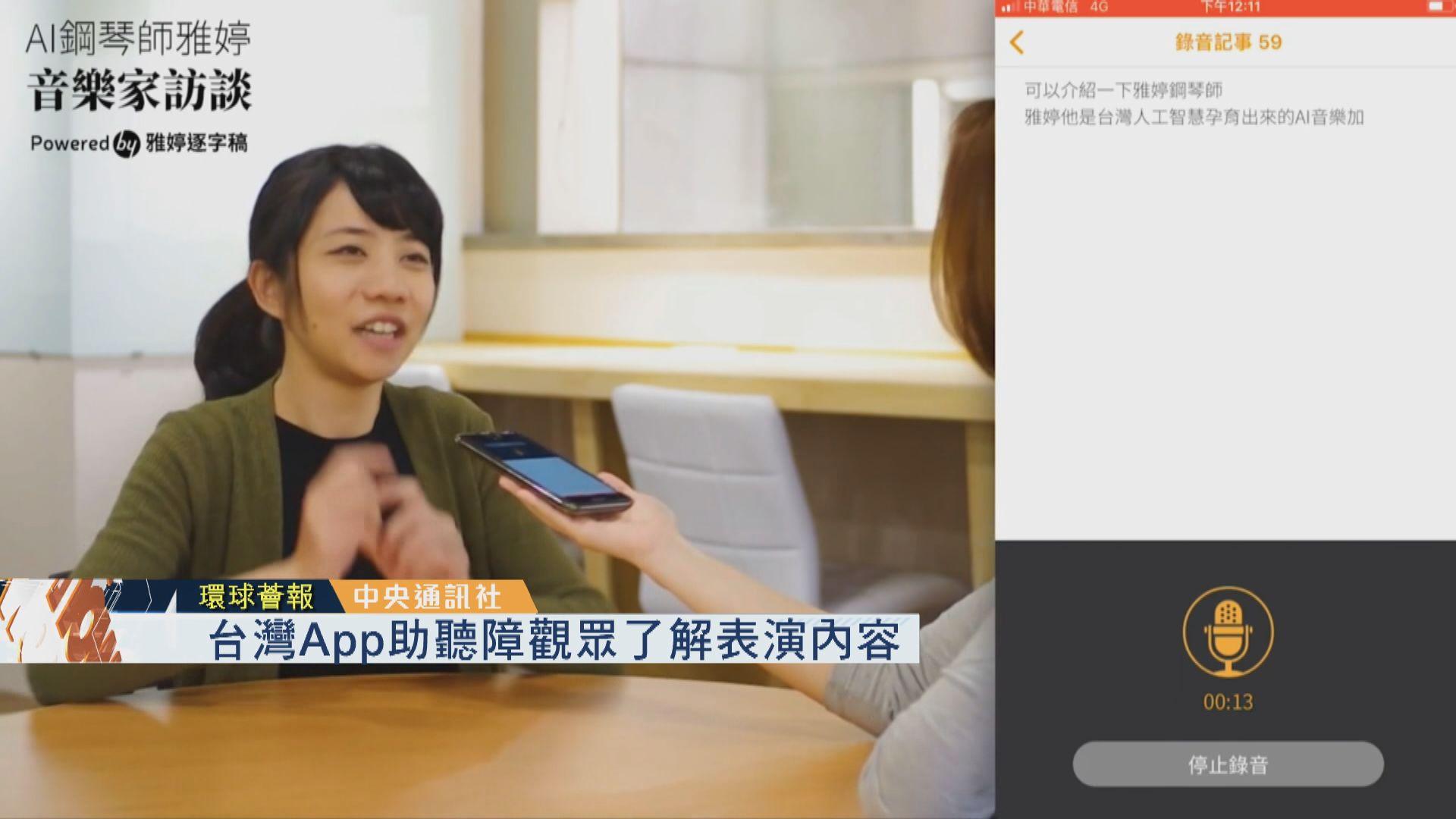 【環球薈報】台灣App助聽障觀眾了解表演內容