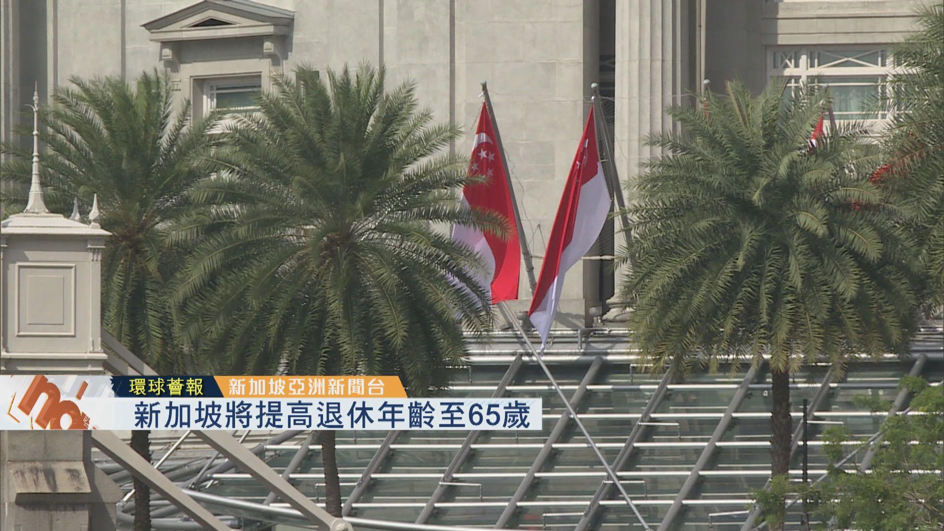 【環球薈報】新加坡將提高退休年齡至65歲