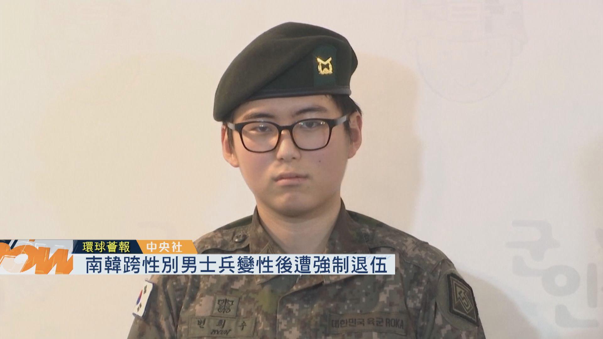 【環球薈報】南韓跨性別男士兵變性後遭強制退伍
