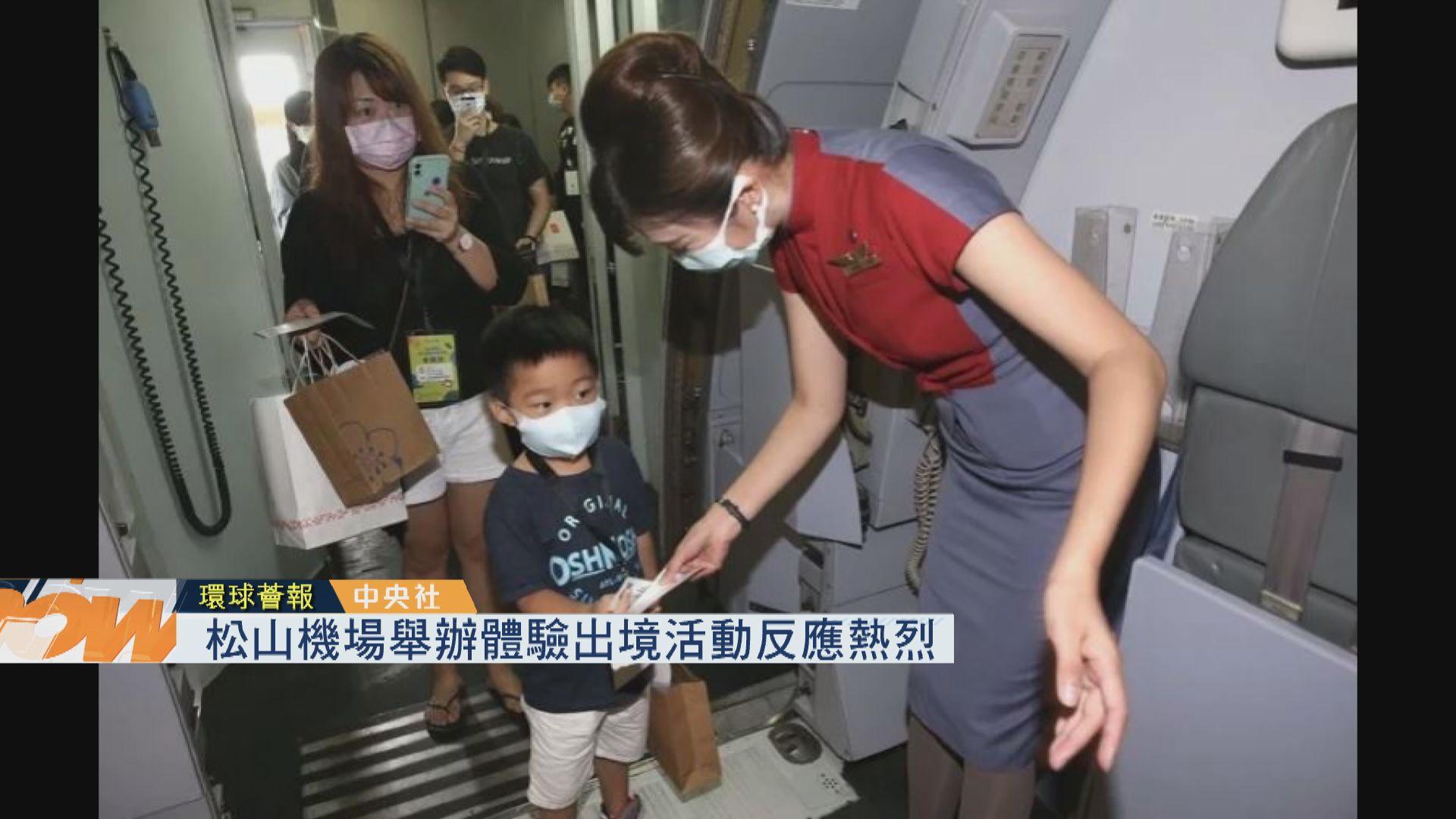 【環球薈報】松山機場舉辦體驗出境活動反應熱烈