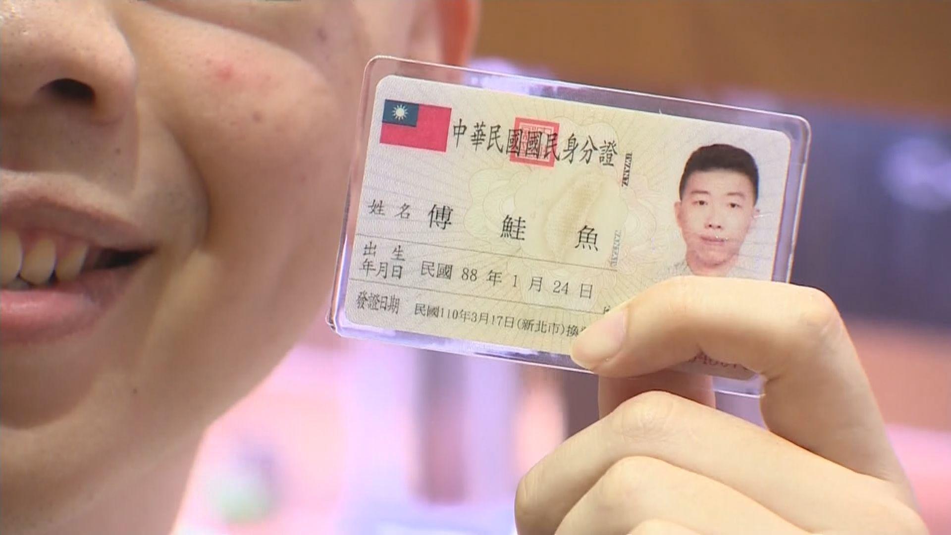 【環球薈報】台灣近百人為免費吃壽司改名「鮭魚」