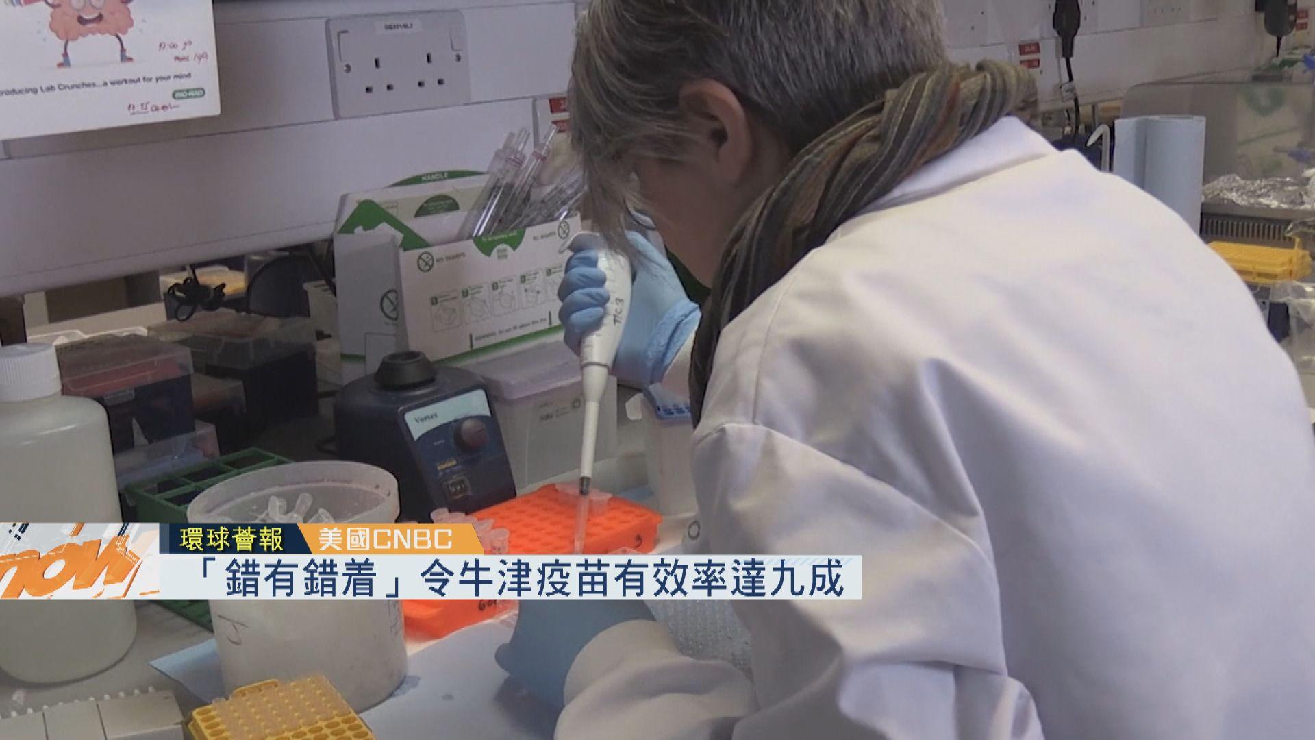 【環球薈報】「錯有錯着」令牛津疫苗有效率達九成