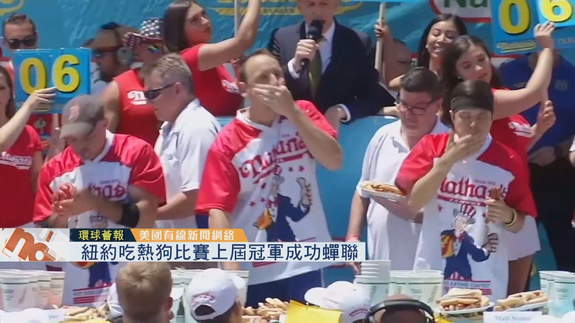 【環球薈報】紐約吃熱狗比賽冠軍成功蟬聯