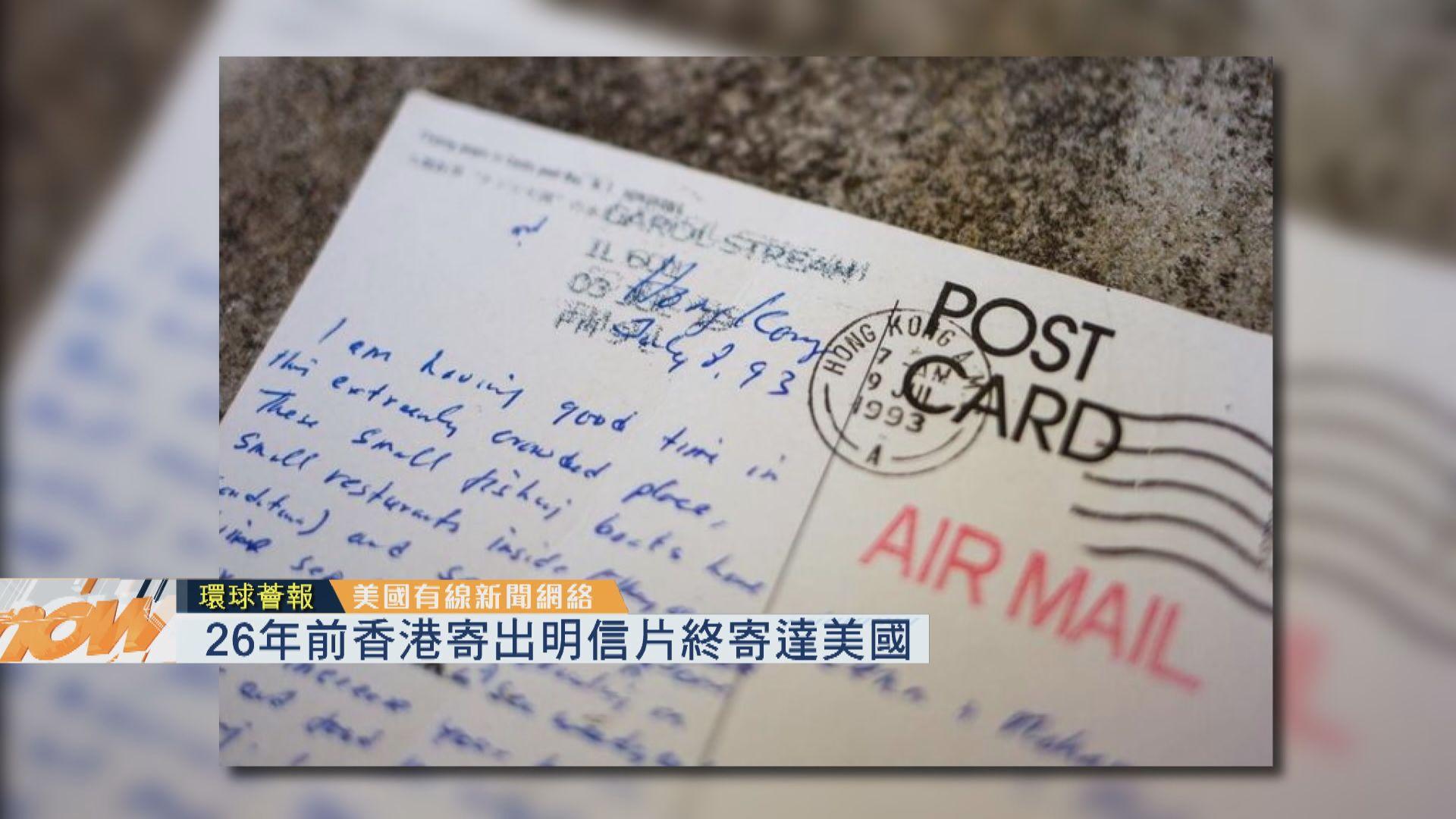 【環球薈報】26年前香港寄出明信片終寄達美國