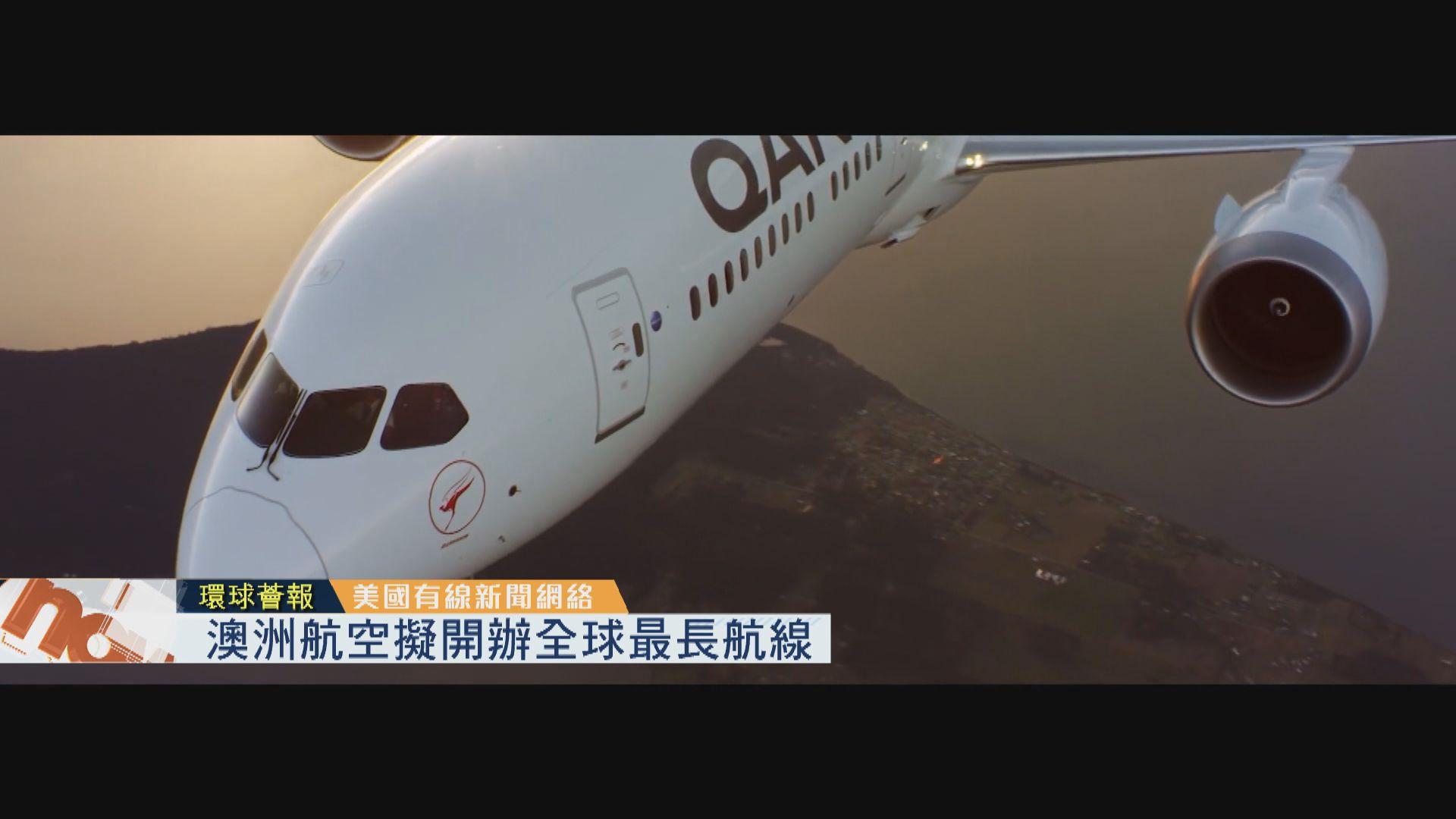 【環球薈報】澳洲航空擬開辦全球最長航線