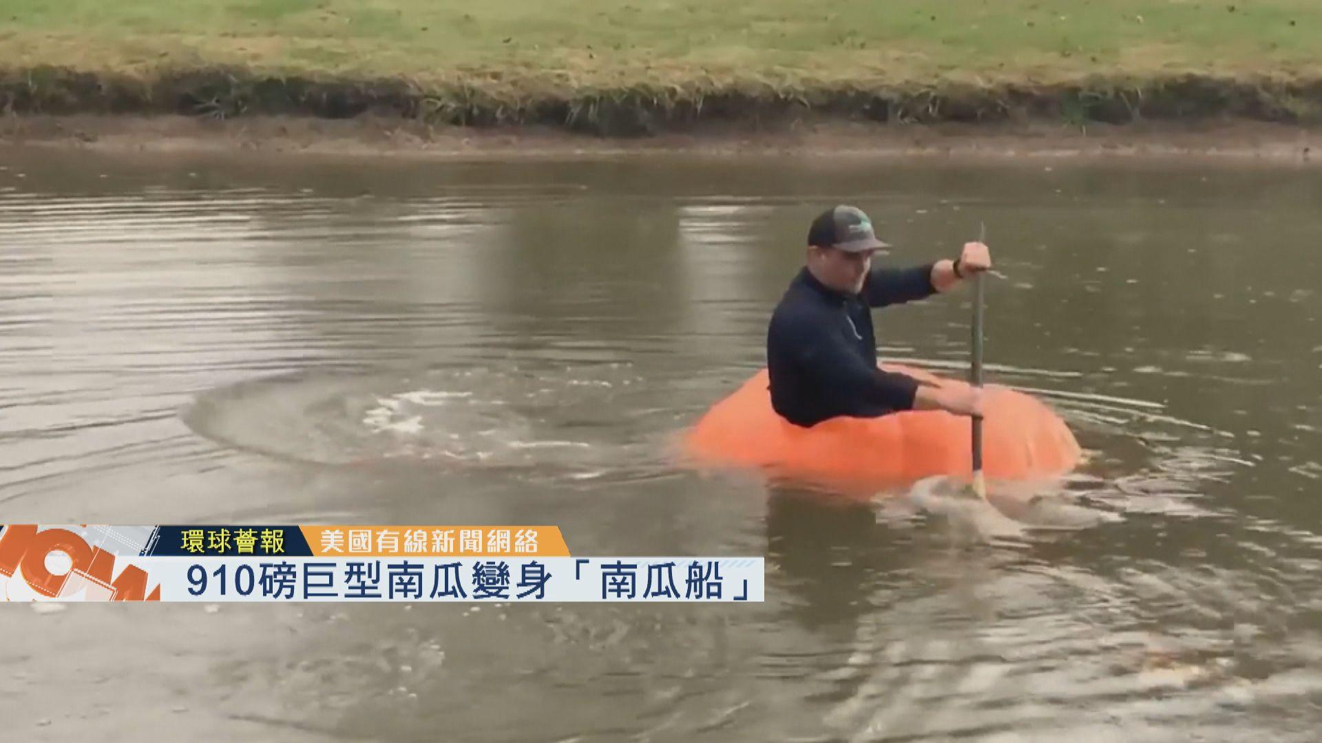 【環球薈報】910磅巨型南瓜變身「南瓜船」