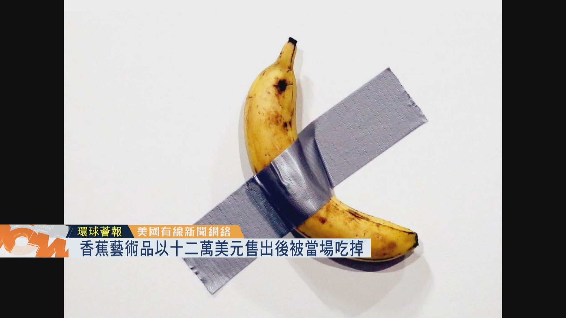 【環球薈報】香蕉藝術品以十二萬美元售出後被當場吃掉