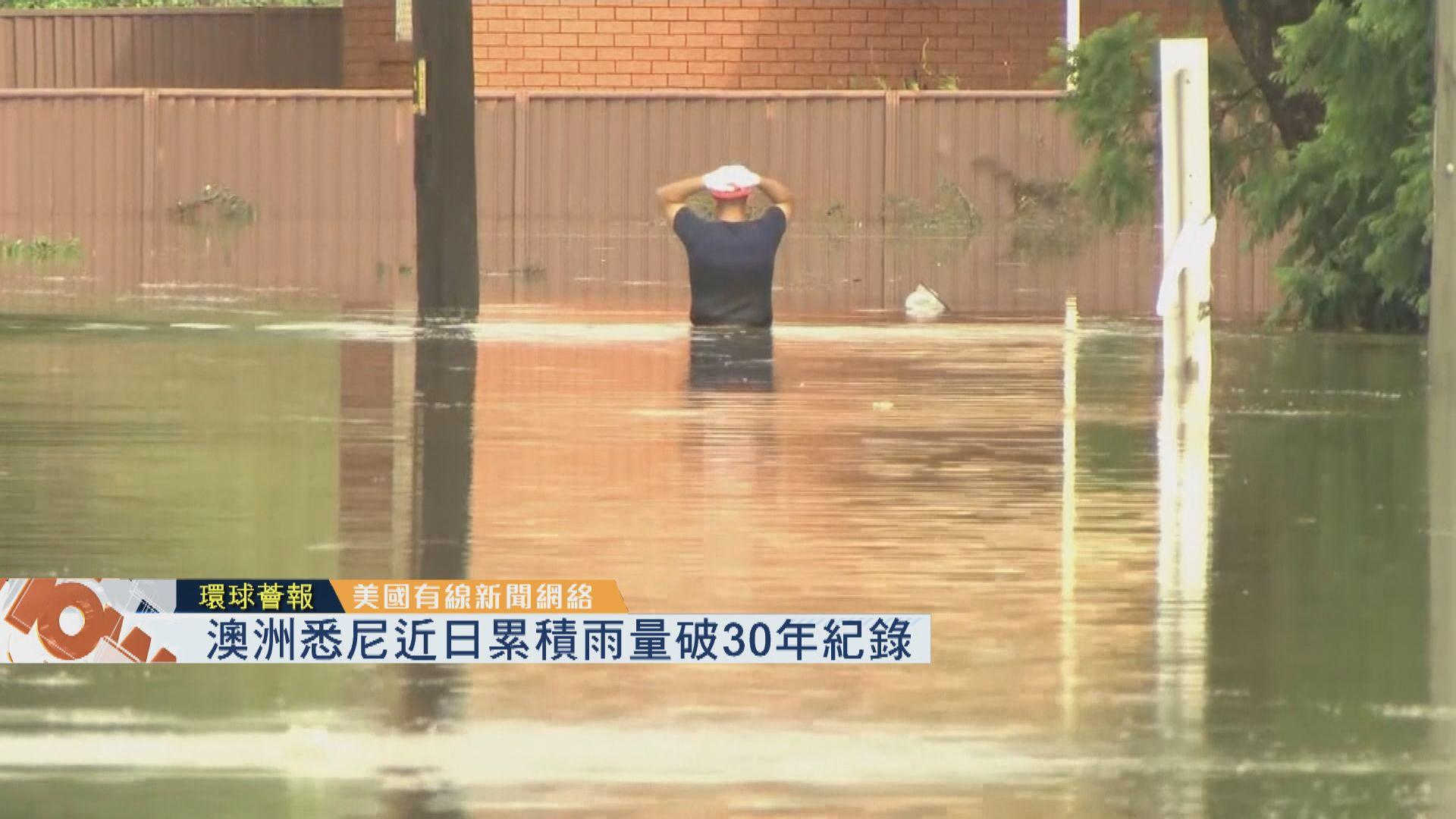 【環球薈報】澳洲悉尼近日累積雨量破30年紀錄