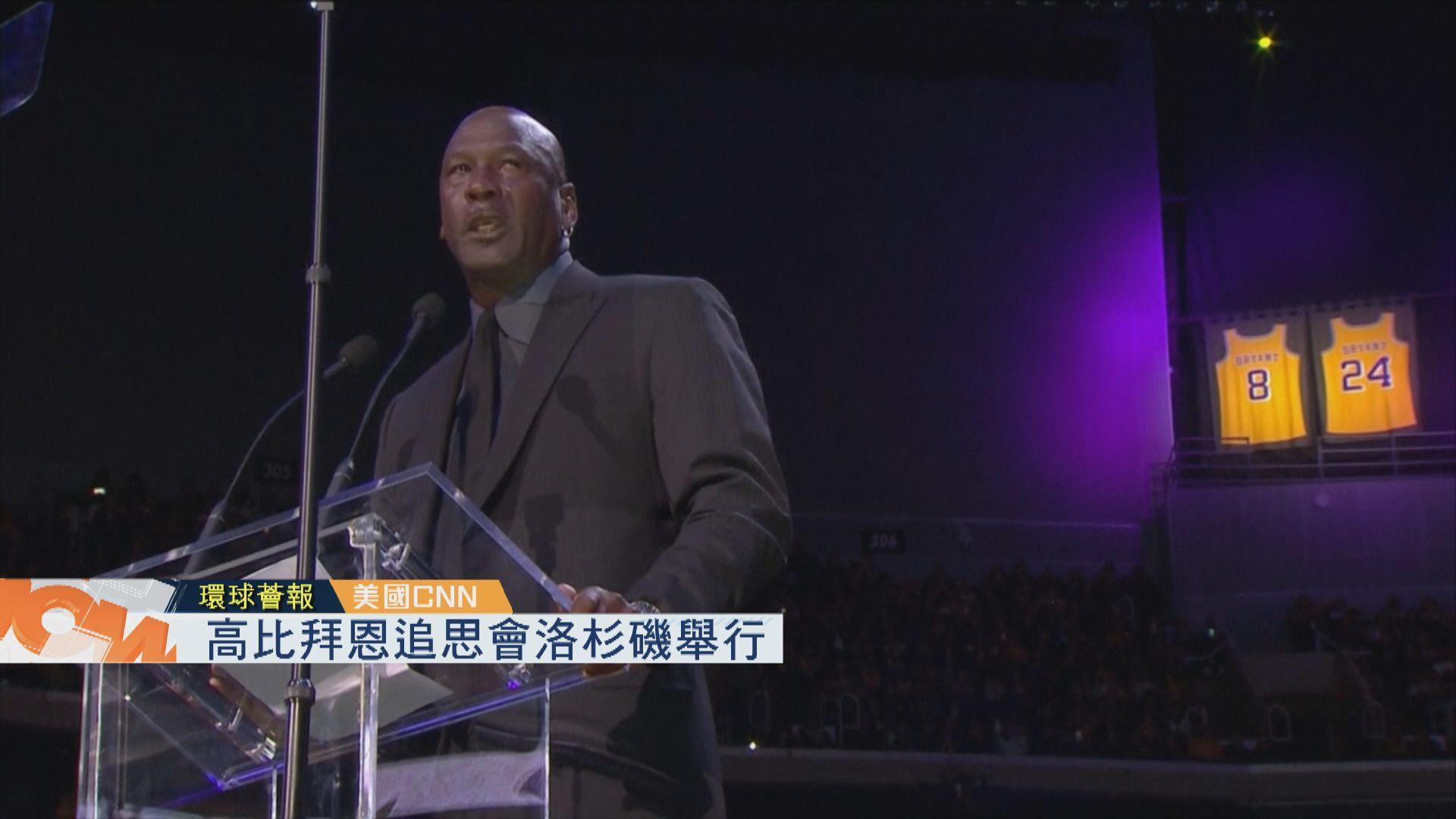 【環球薈報】高比拜恩追思會洛杉磯舉行