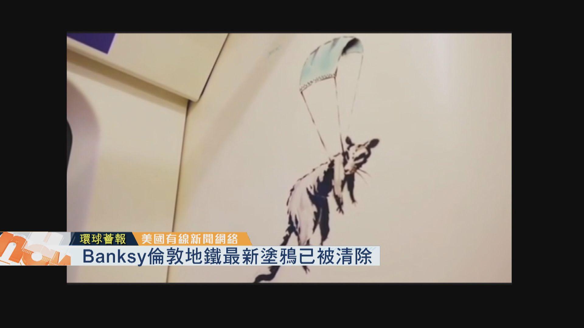 【環球薈報】Banksy倫敦地鐵最新塗鴉已被清除