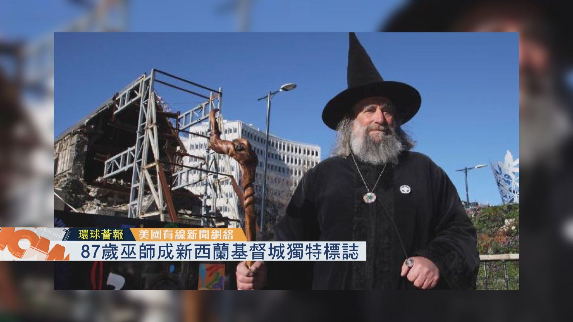 【環球薈報】87歲巫師成新西蘭基督城獨特標誌