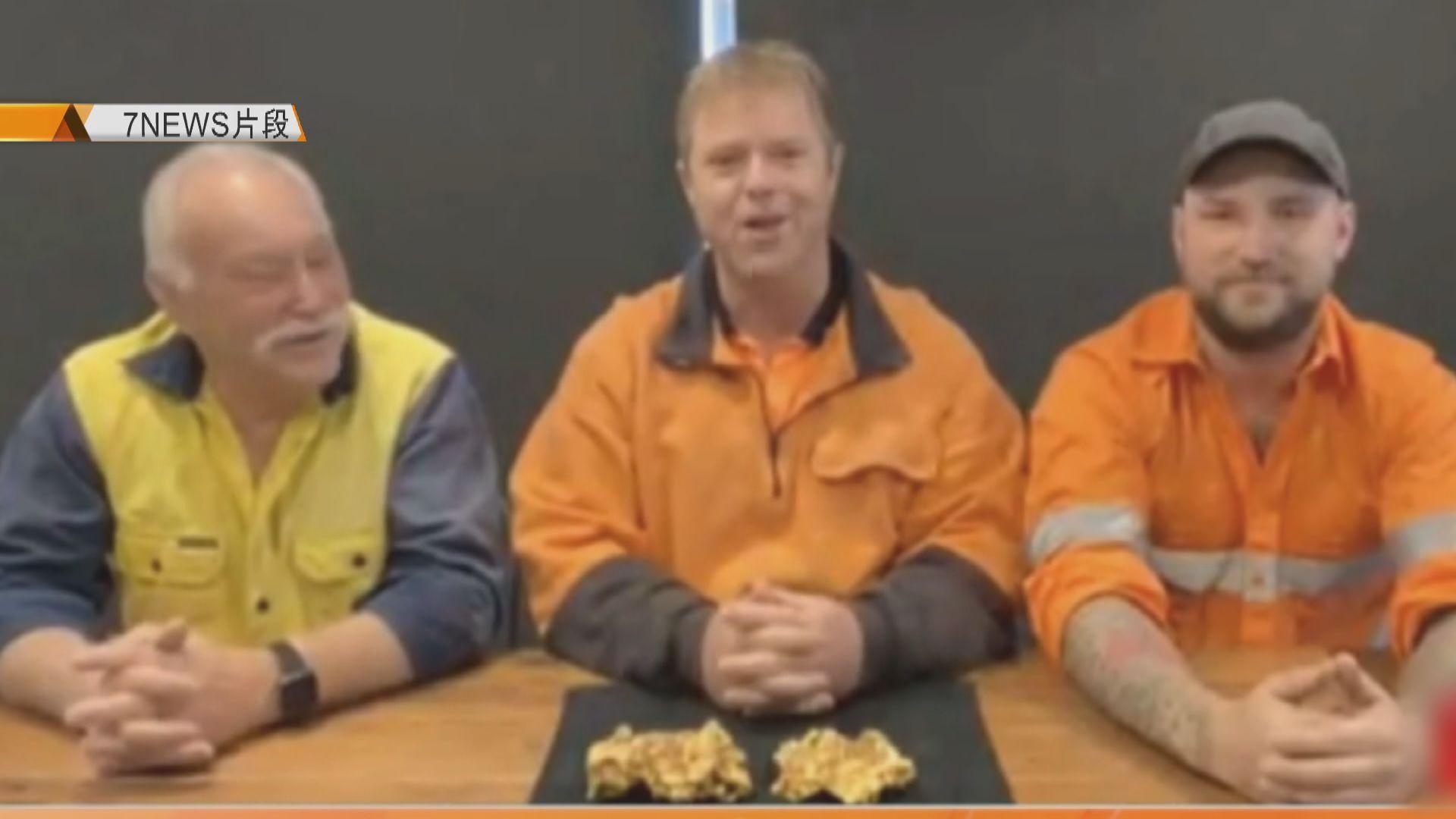 【環球薈報】澳洲淘金者掘出3.5公斤巨型金塊