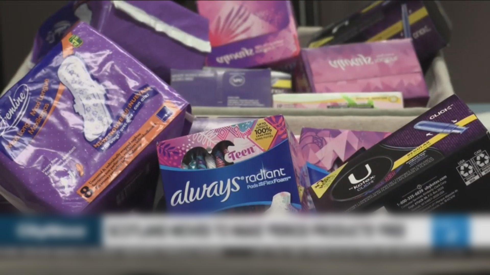 【環球薈報】蘇格蘭成首個免費向女性提供生理用品地方