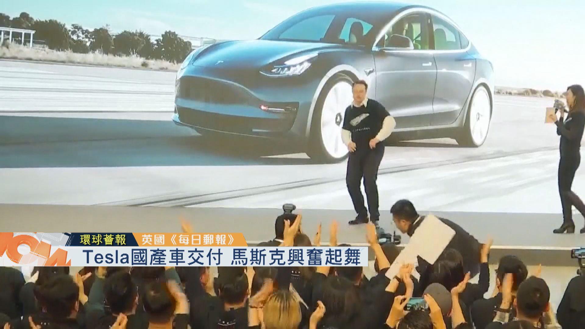 【環球薈報】Tesla國產車交付 馬斯克興奮起舞