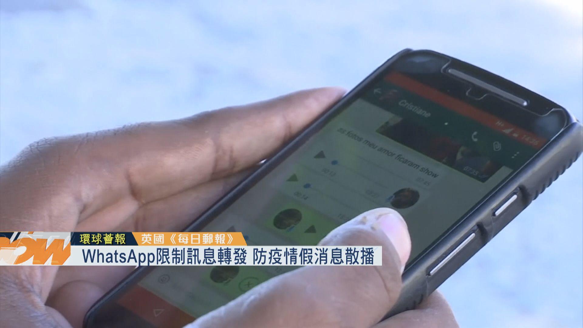 【環球薈報】WhatsApp限訊息轉發防假消息散播
