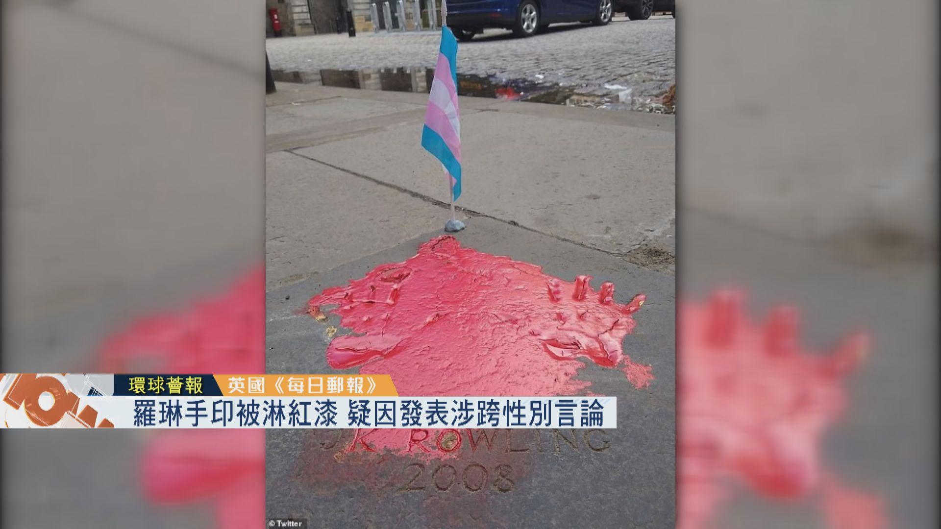 【環球薈報】羅琳手印被淋紅漆 疑因發表涉跨性別言論