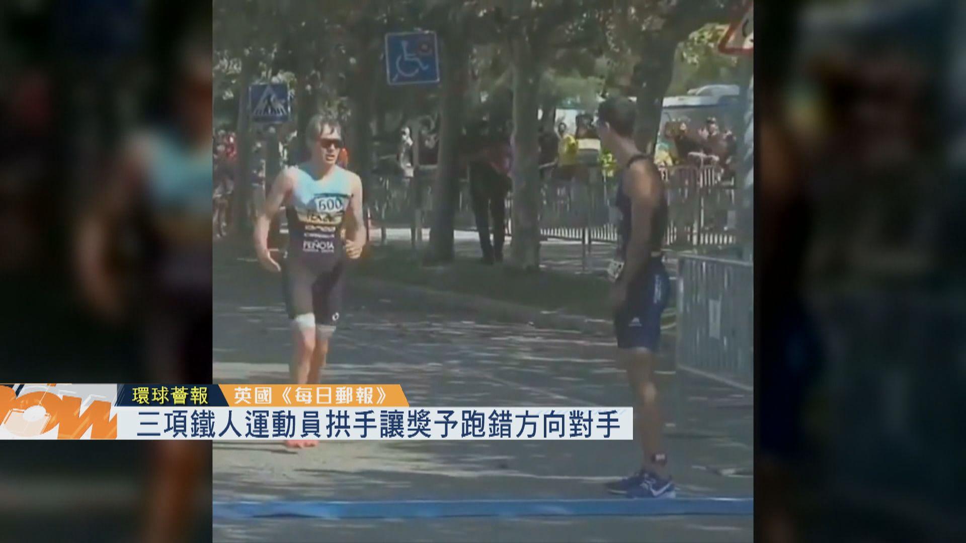 【環球薈報】三項鐵人運動員拱手讓獎予跑錯方向對手