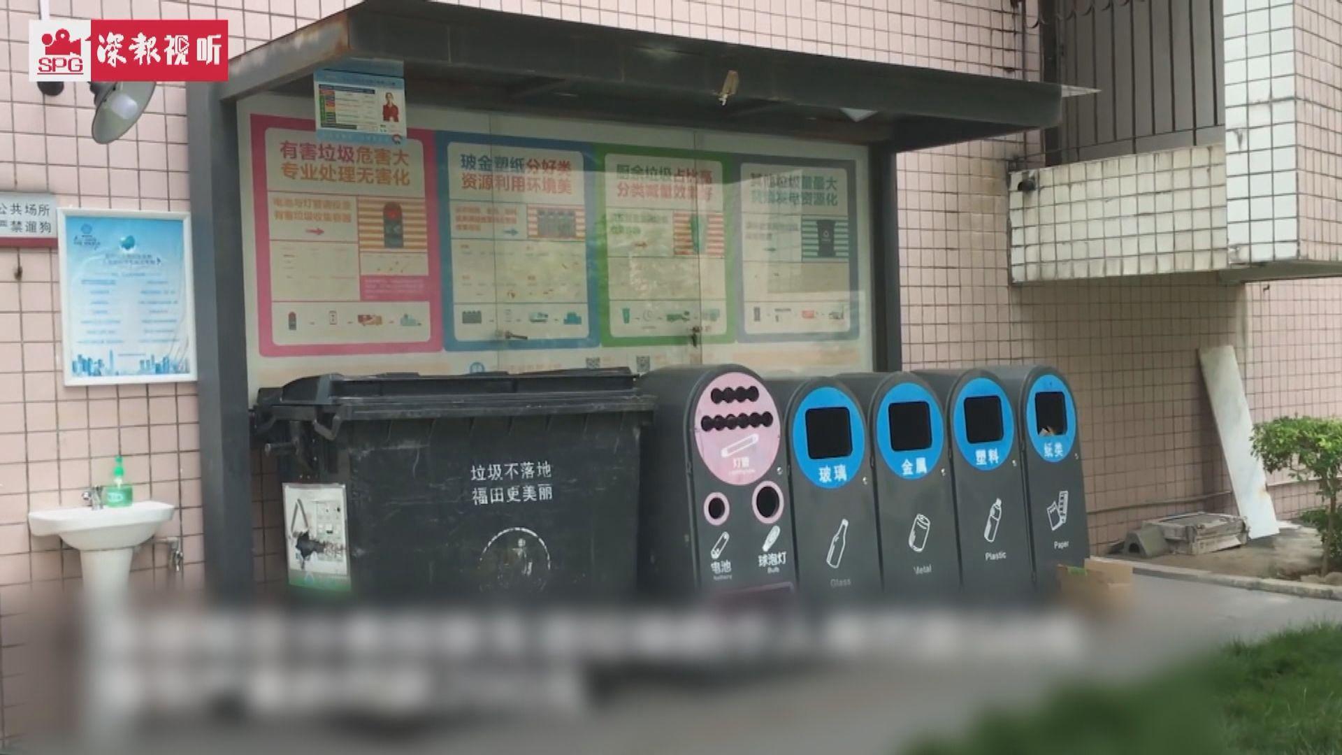 【環球薈報】深圳九月起進入強制垃圾分類時代