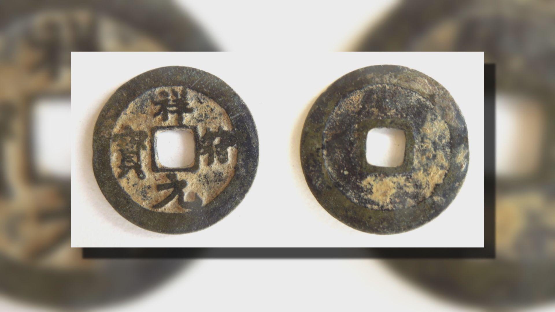 【環球薈報】中國北宋時期古錢在英國出土