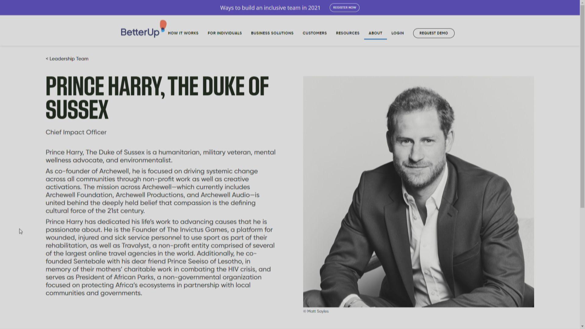 【環球薈報】哈里獲矽谷初創企業聘為首席影響力主任