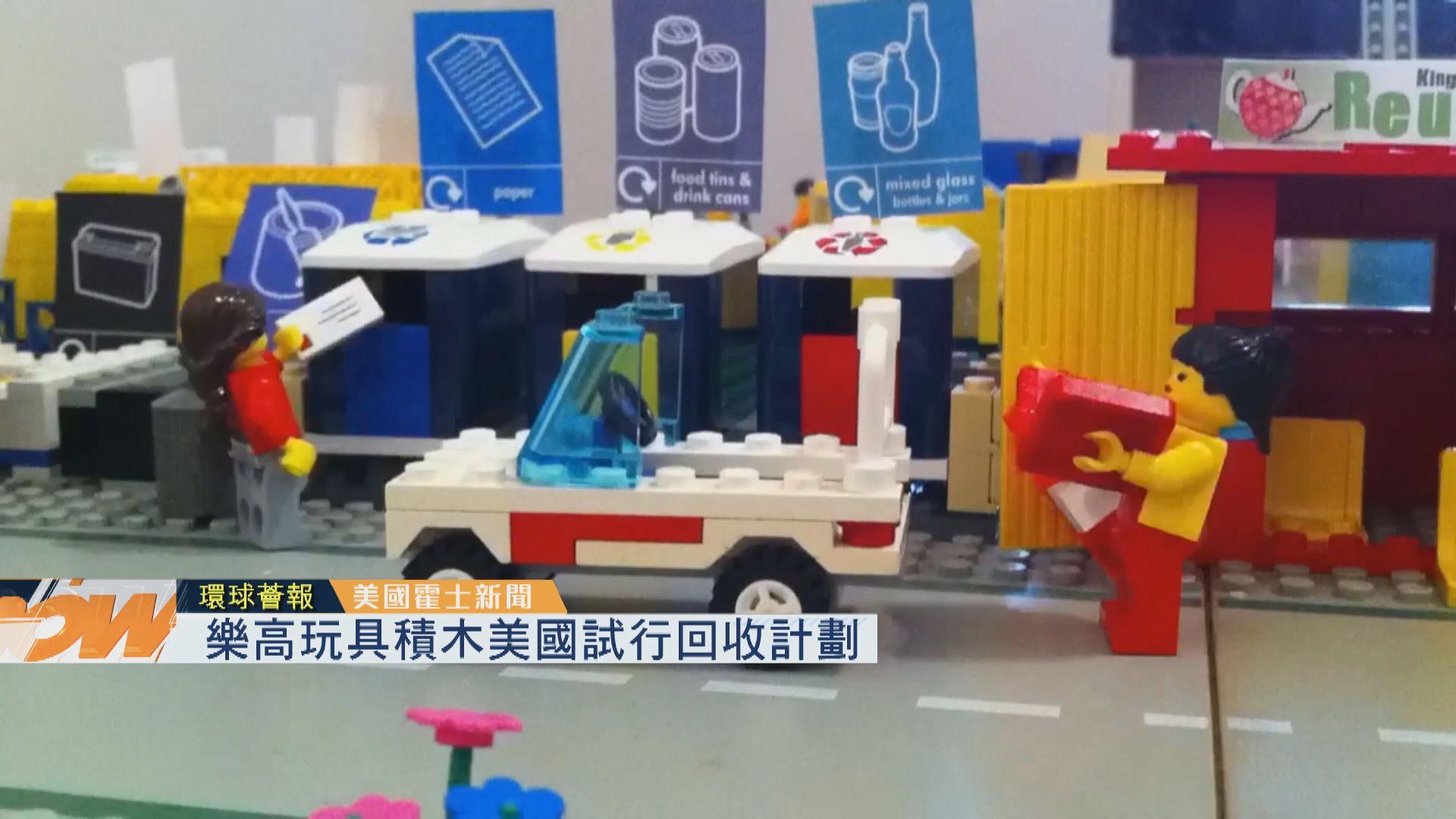 【環球薈報】樂高玩具積木美國試行回收計劃