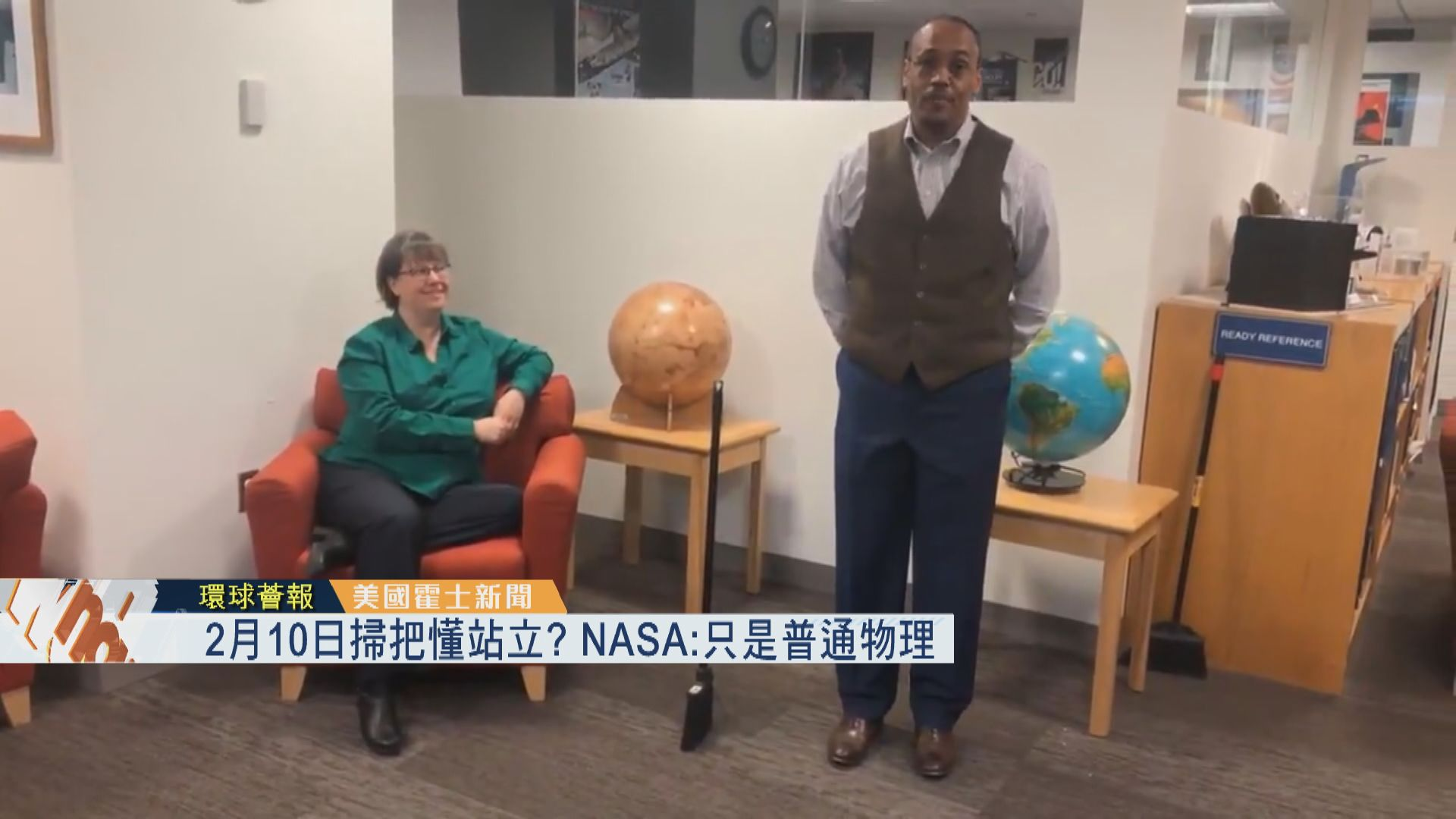 【環球薈報】2月10日掃把懂站立? NASA:只是普通物理