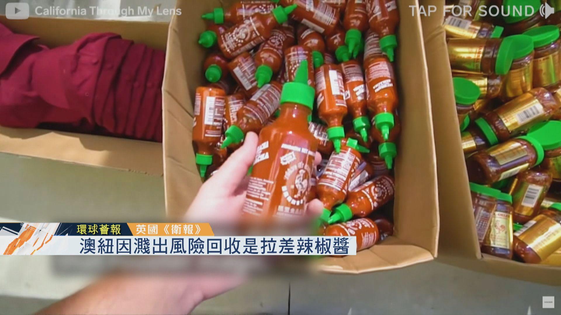 【環球薈報】澳紐因濺出風險回收是拉差辣椒醬