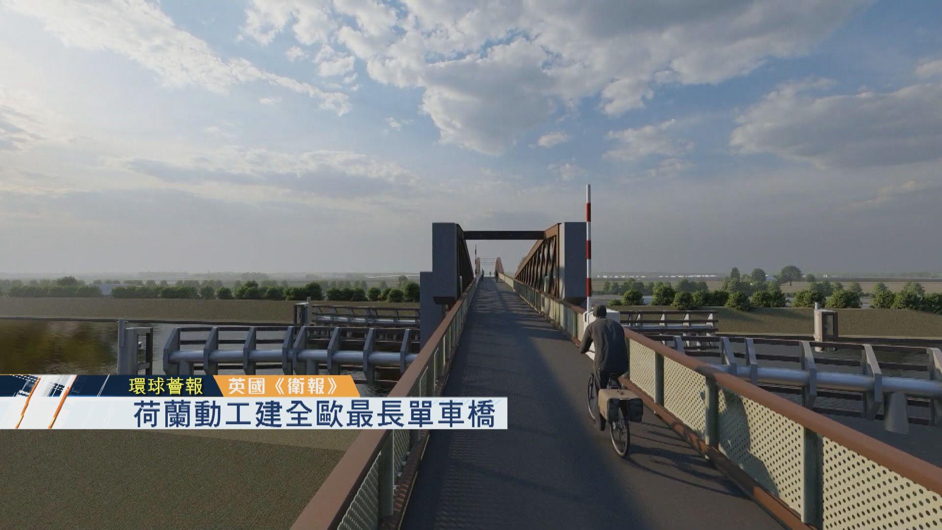 【環球薈報】荷蘭動工建全歐最長單車橋