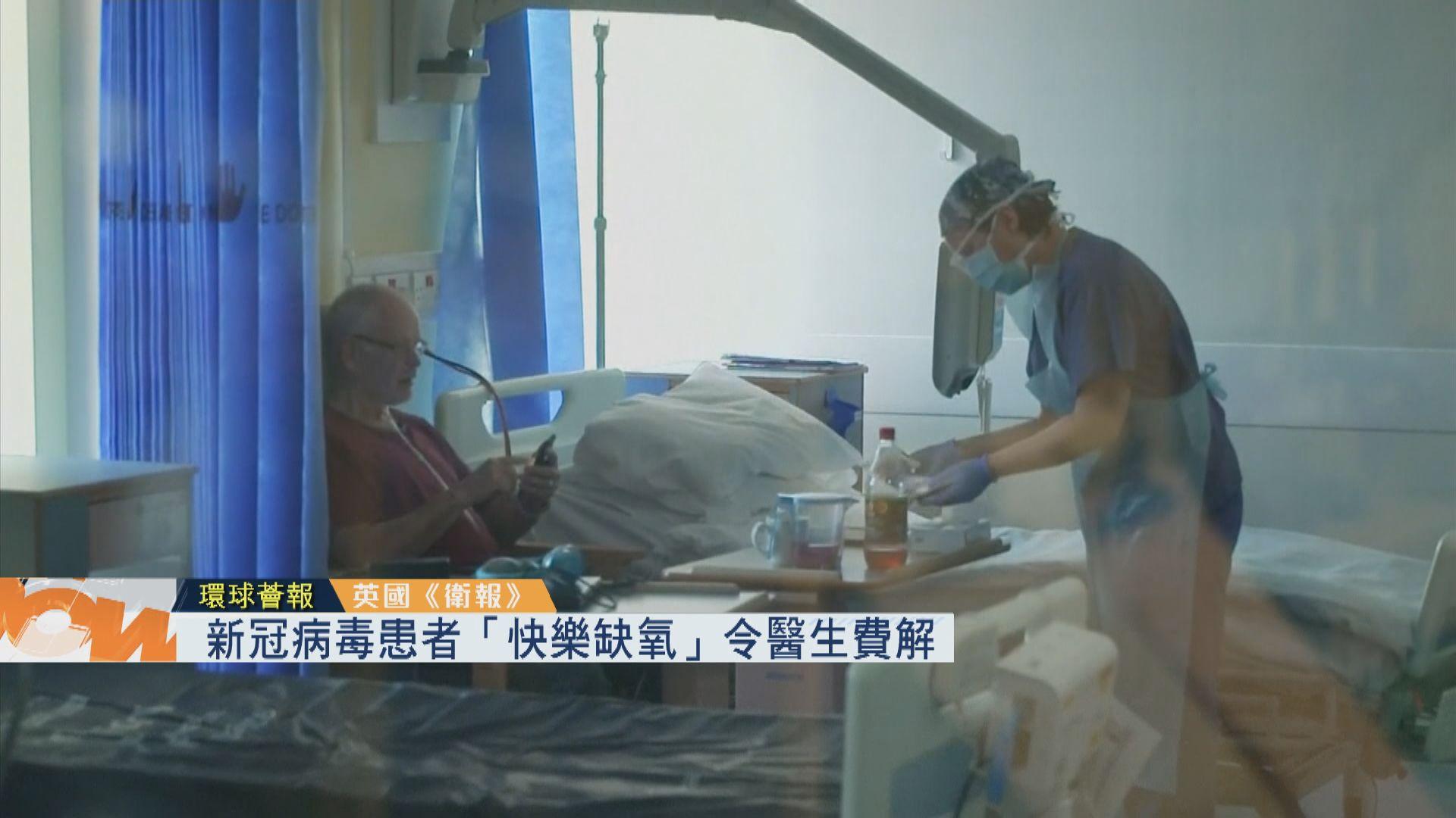 【環球薈報】新冠病毒患者「快樂缺氧」令醫生費解