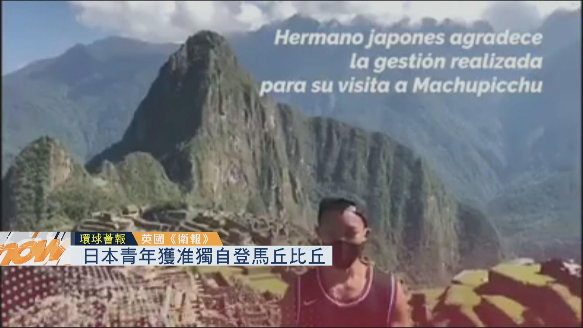 【環球薈報】日本青年獲准獨自登馬丘比丘