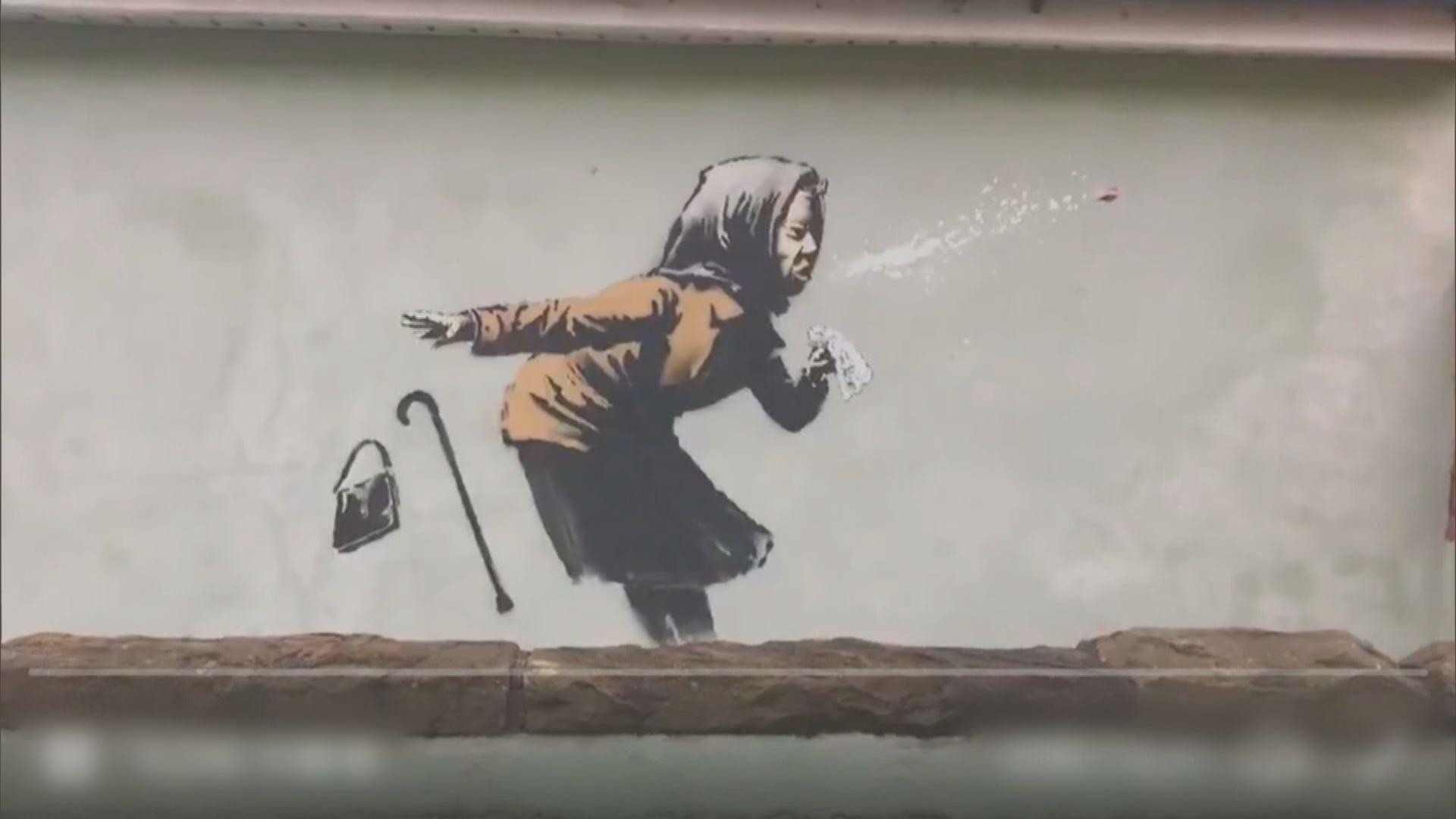 【環球薈報】Banksy發表新作《Aachoo!!》