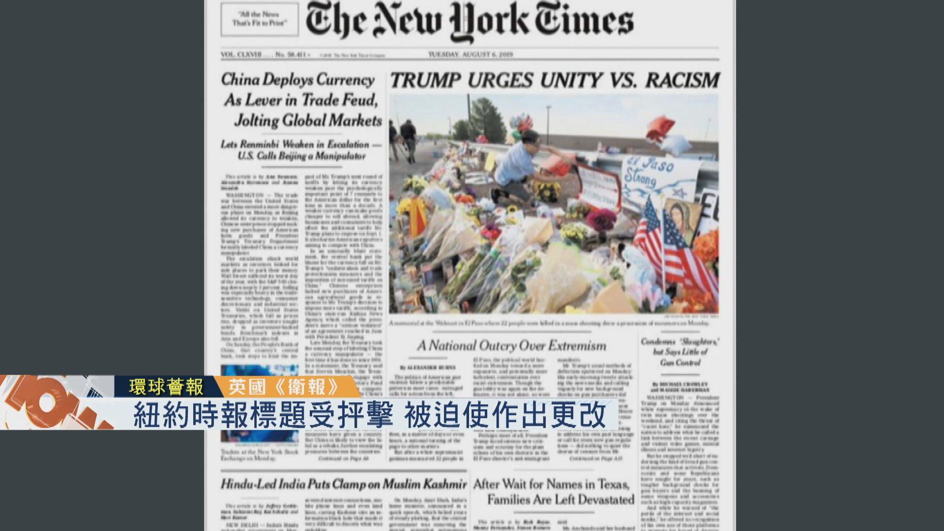 【環球薈報】紐約時報標題受抨擊被迫更改