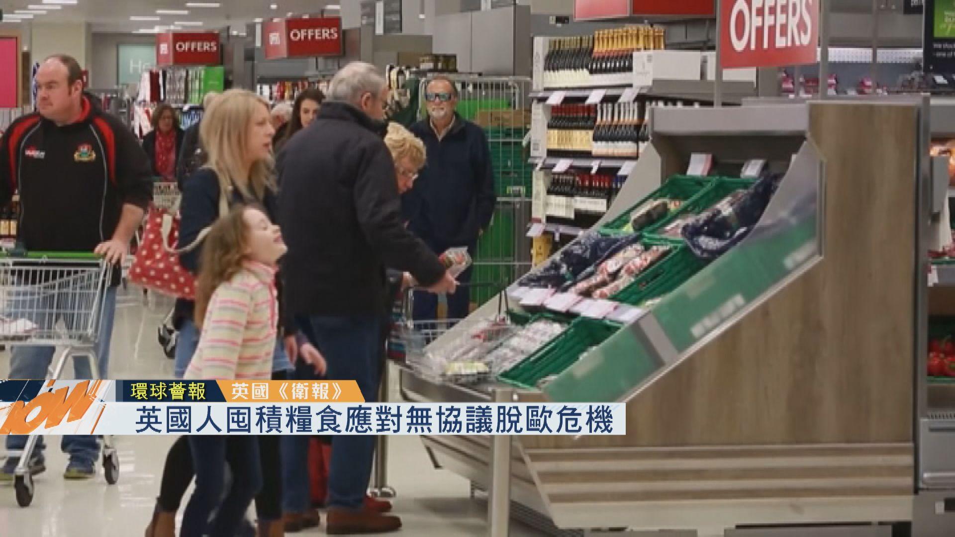 【環球薈報】英國人囤積糧食應對無協議脫歐危機
