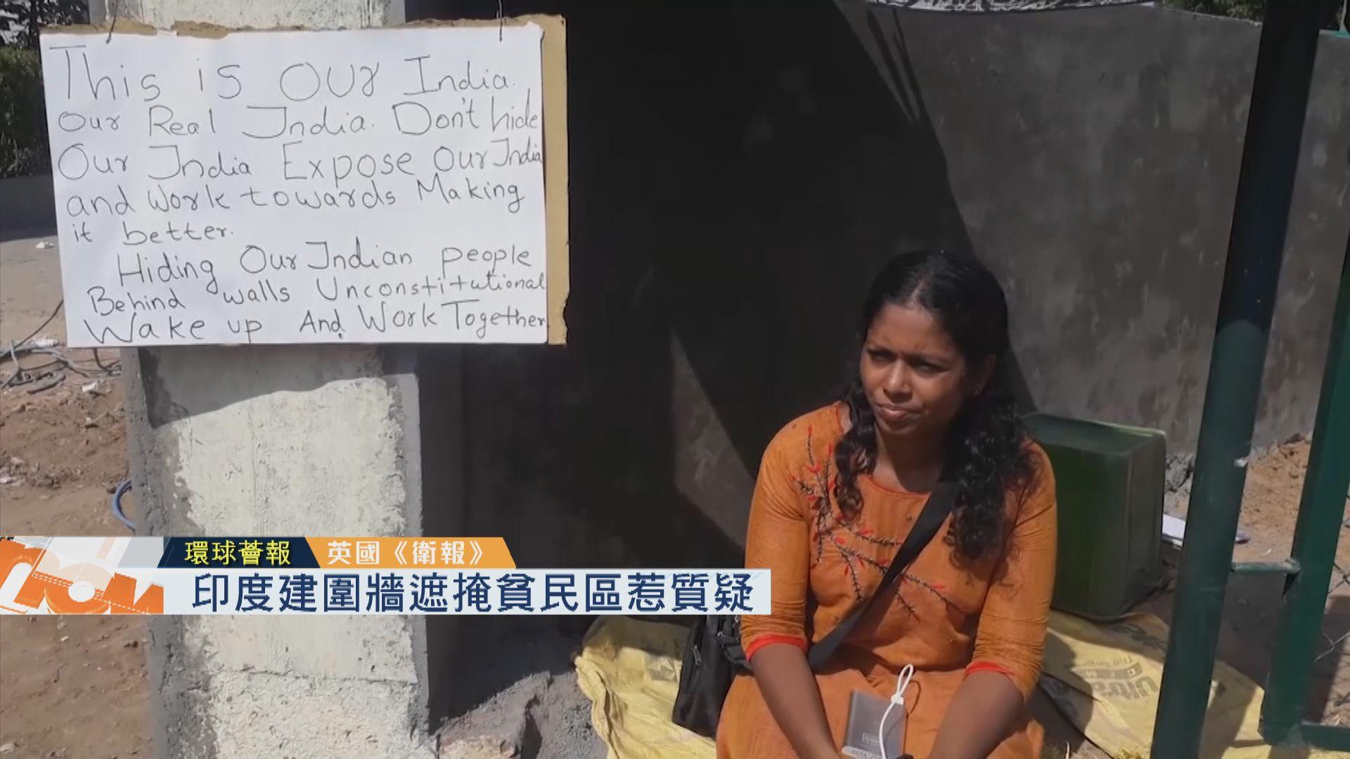 【環球薈報】印度建圍牆遮掩貧民區惹質疑