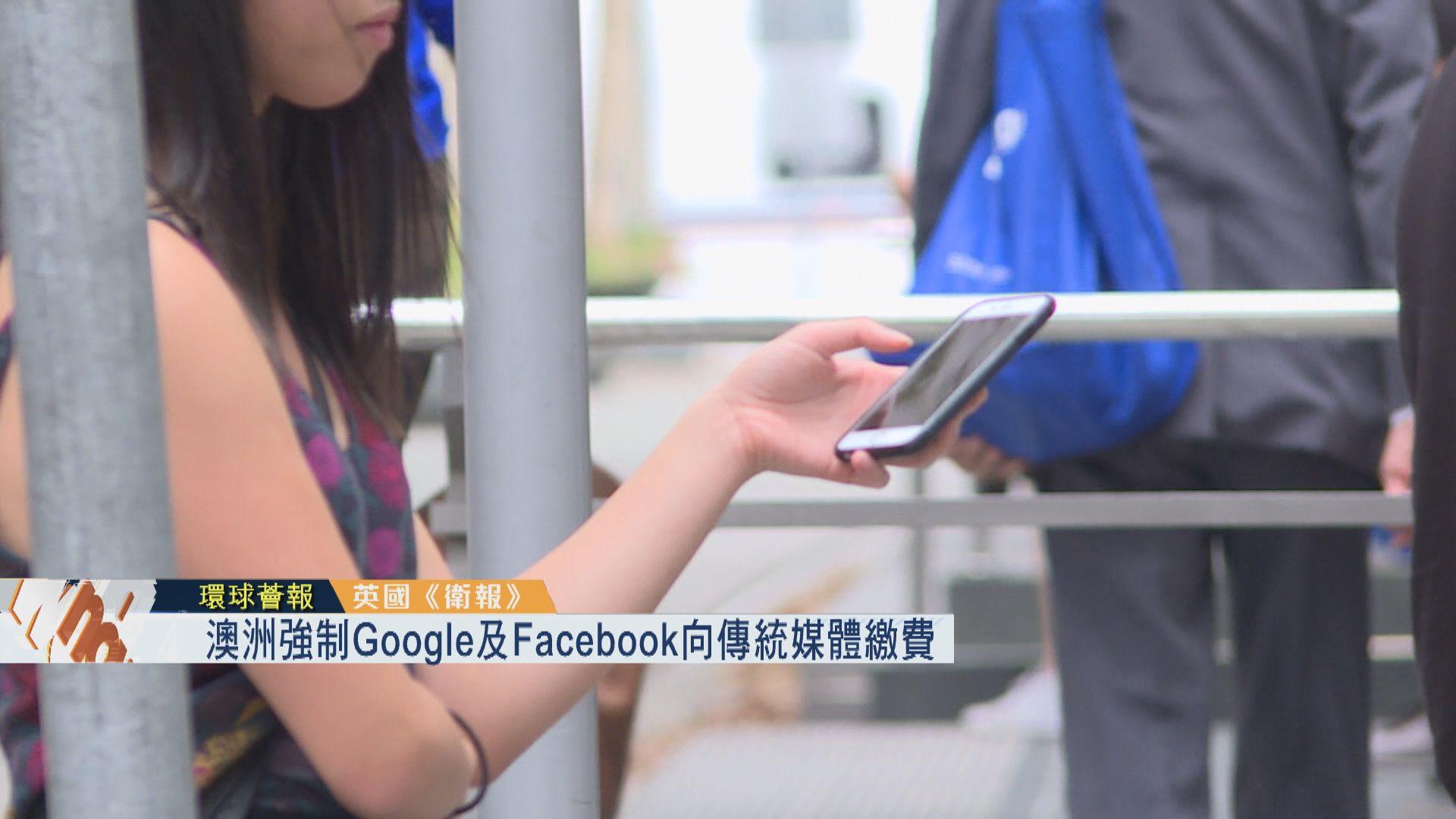 【環球薈報】澳洲強制Google Facebook向傳統媒體繳費