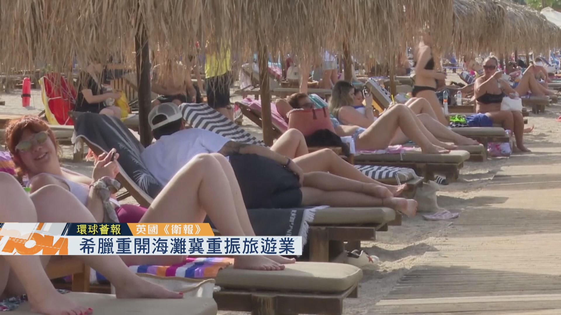 【環球薈報】希臘重開海灘冀重振旅遊業