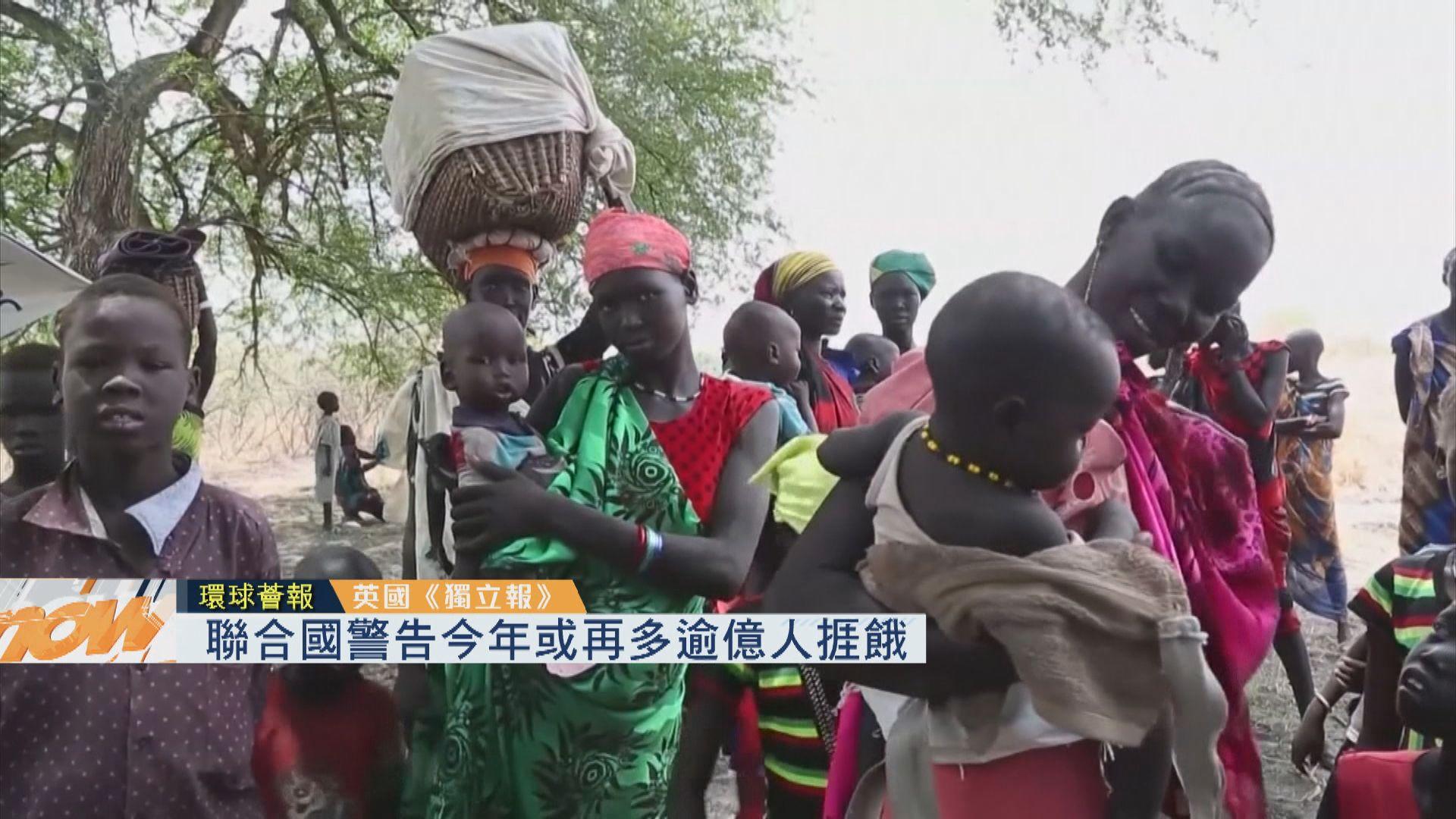 【環球薈報】聯合國警告今年或再多逾億人捱餓