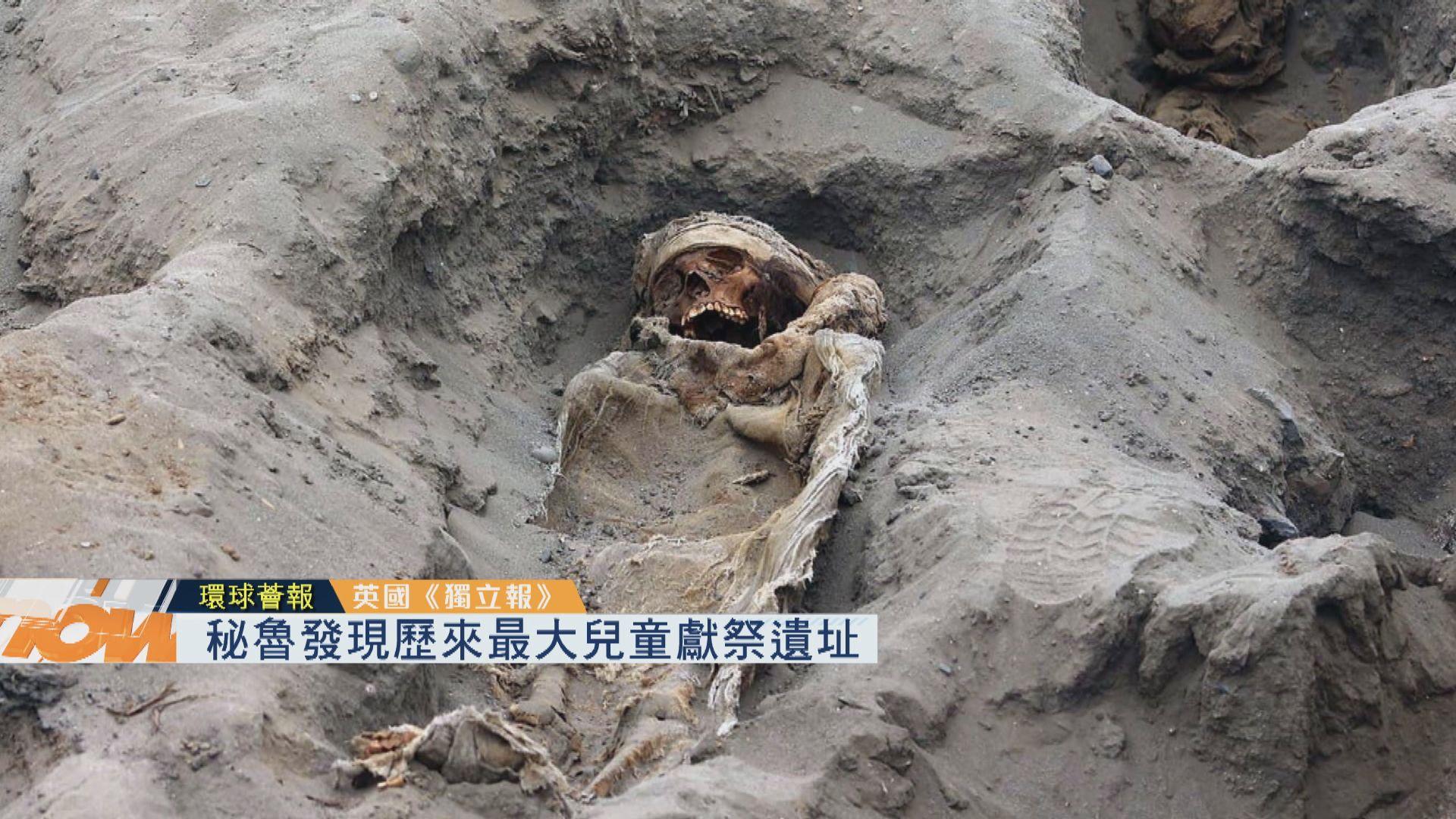【環球薈報】秘魯發現歷來最大兒童獻祭遺址