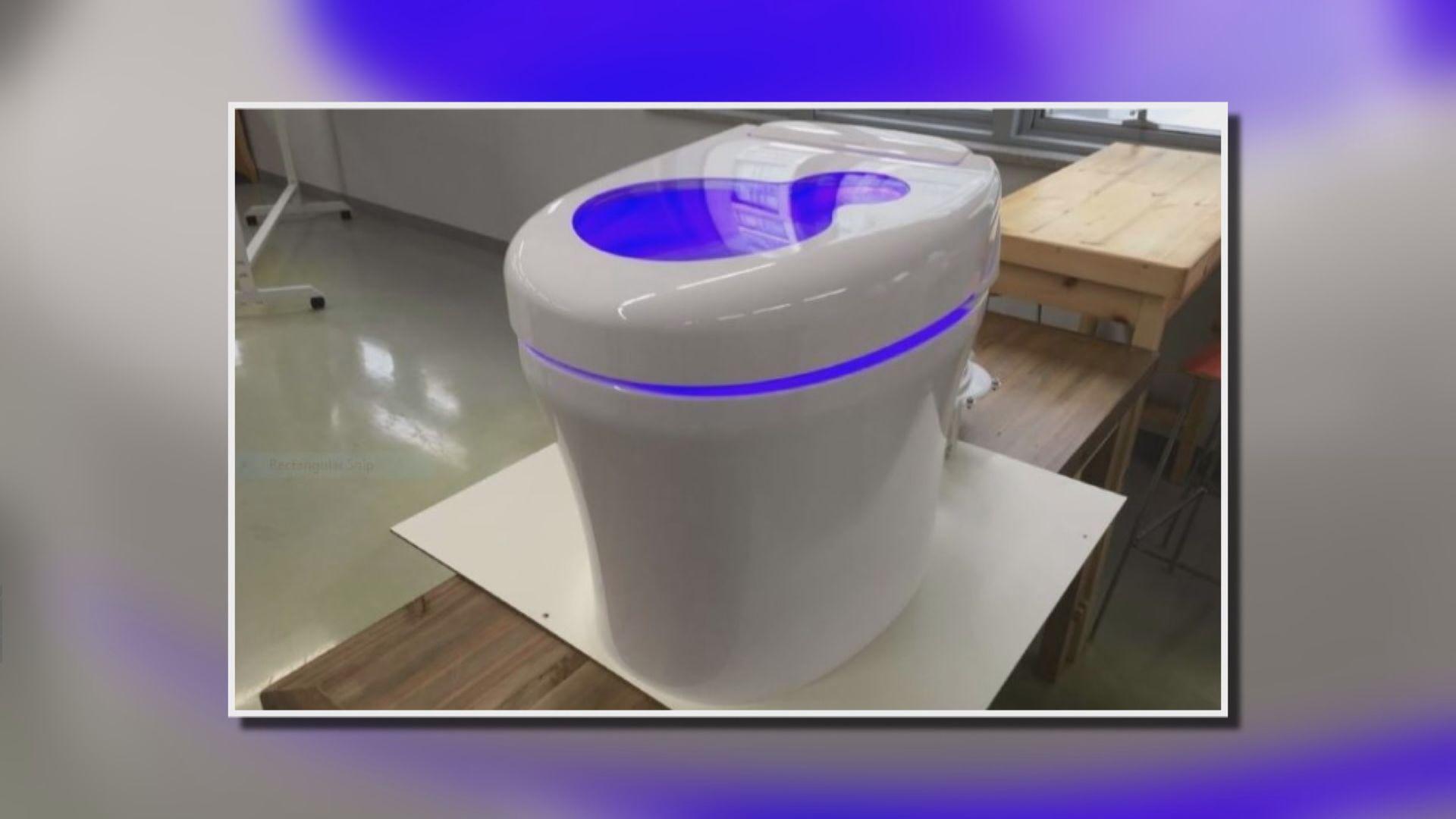 【環球薈報】南韓大學教授設計環保廁所