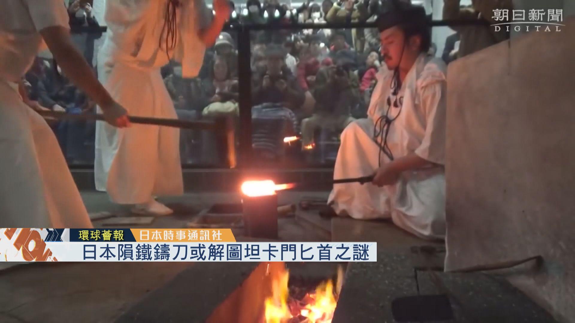 【環球薈報】日本隕鐵鑄刀或解圖坦卡門匕首之謎