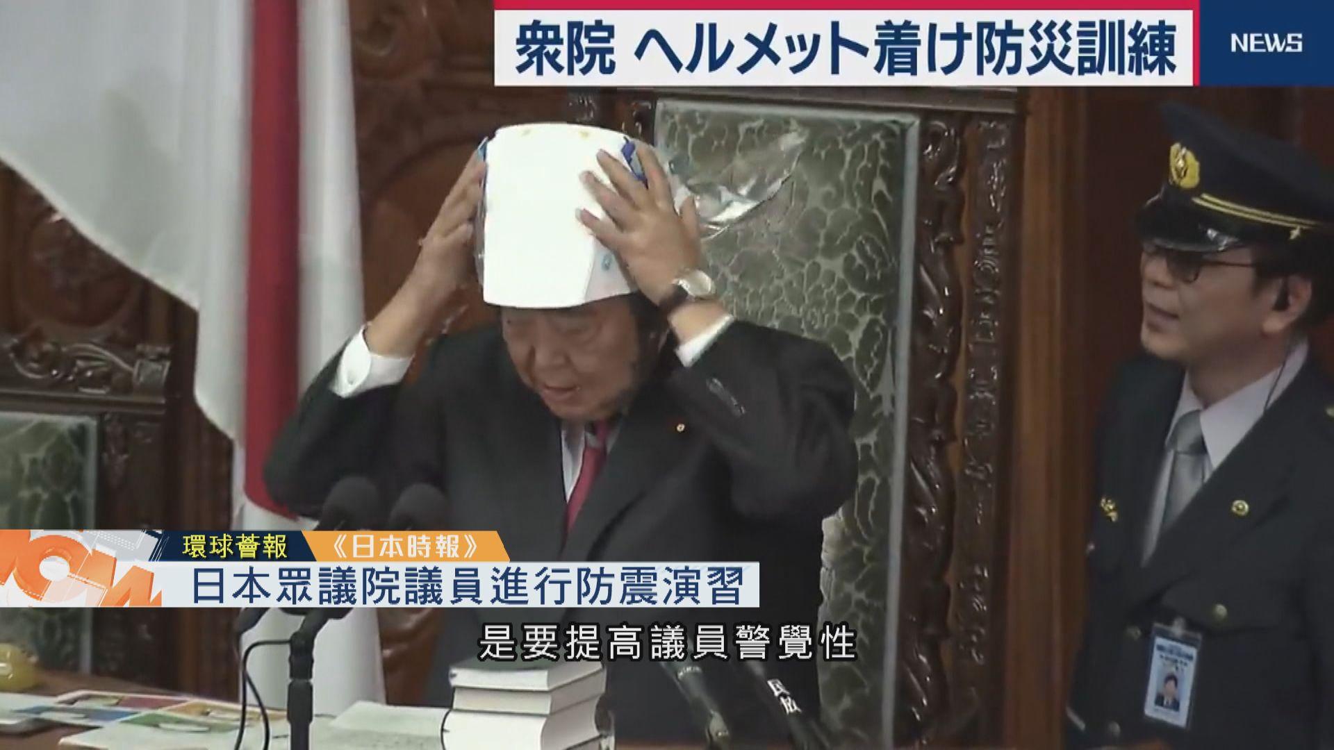 【環球薈報】日本眾議院議員進行防震演習