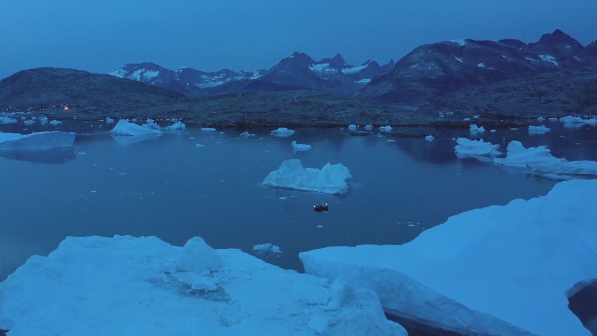 【環球薈報】研究指格陵蘭三大冰川融化速度較預期快