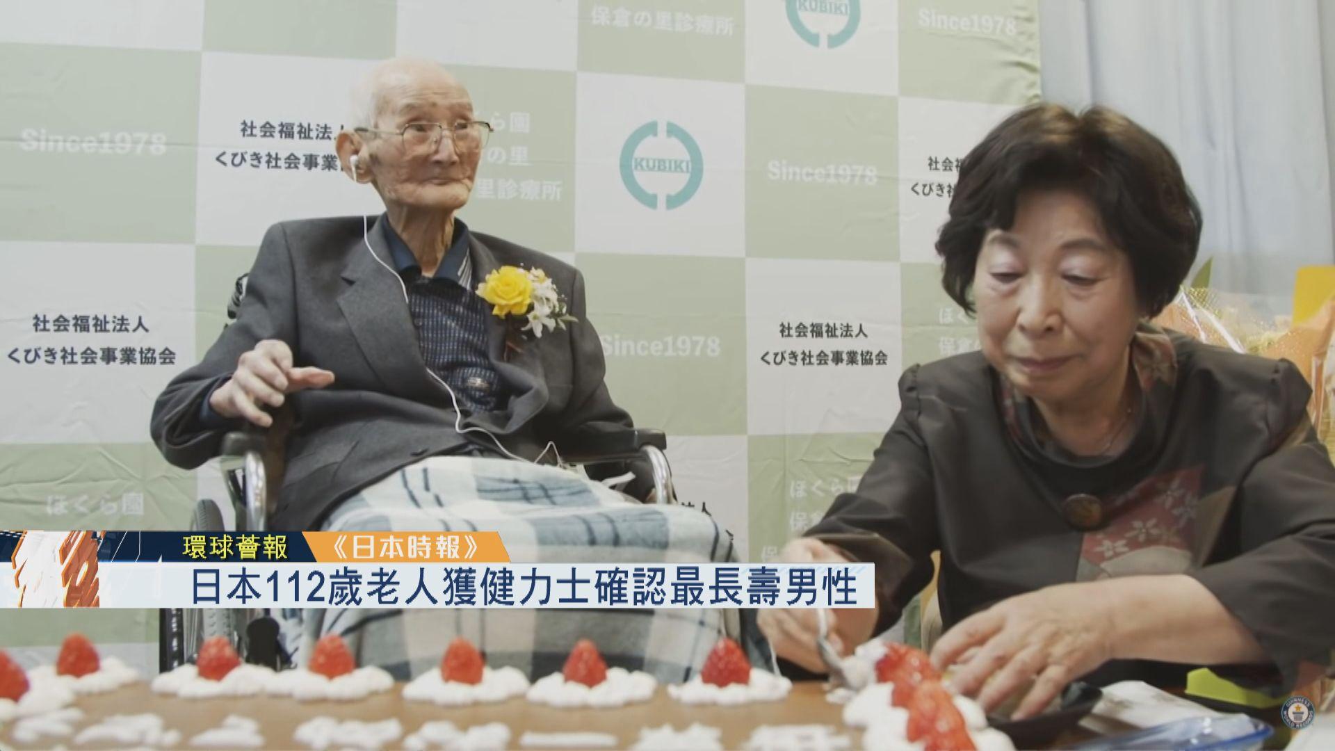 【環球薈報】日本112歲老人獲健力士確認最長壽男性