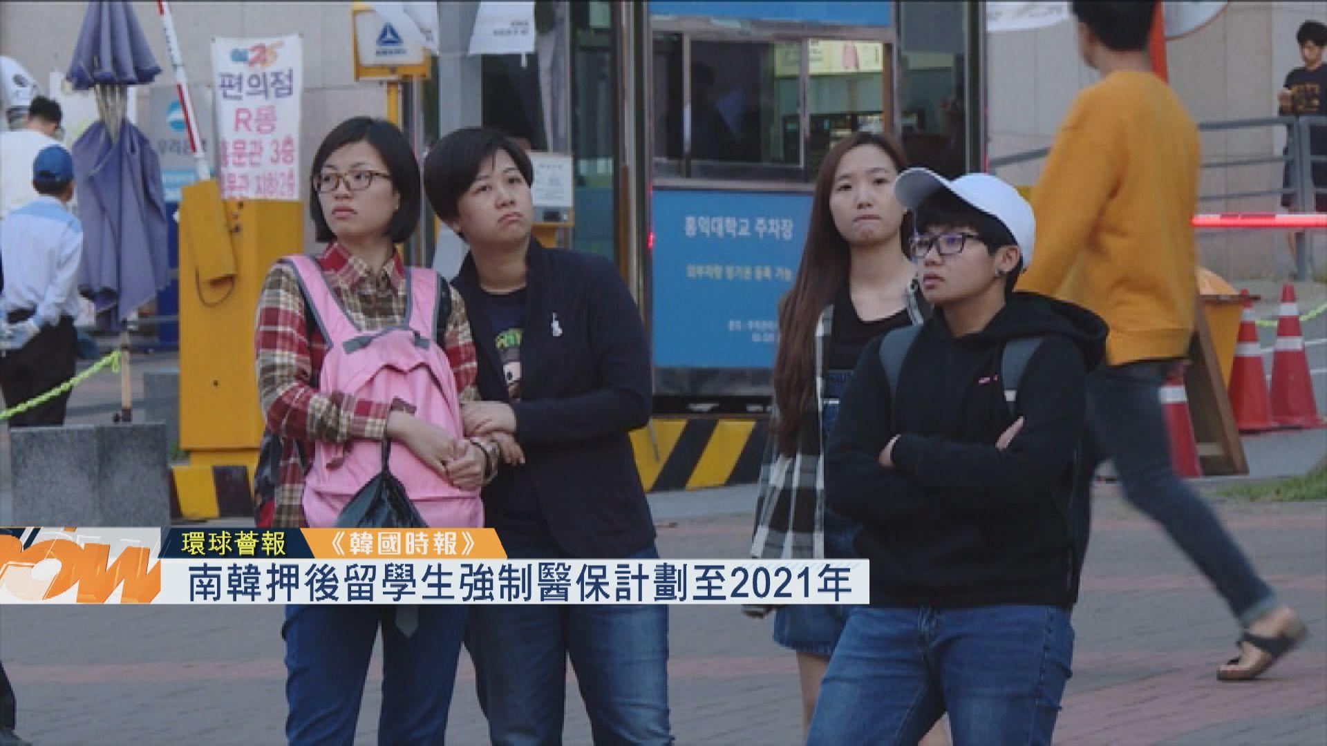 【環球薈報】南韓押後留學生強制醫保計劃至2021年