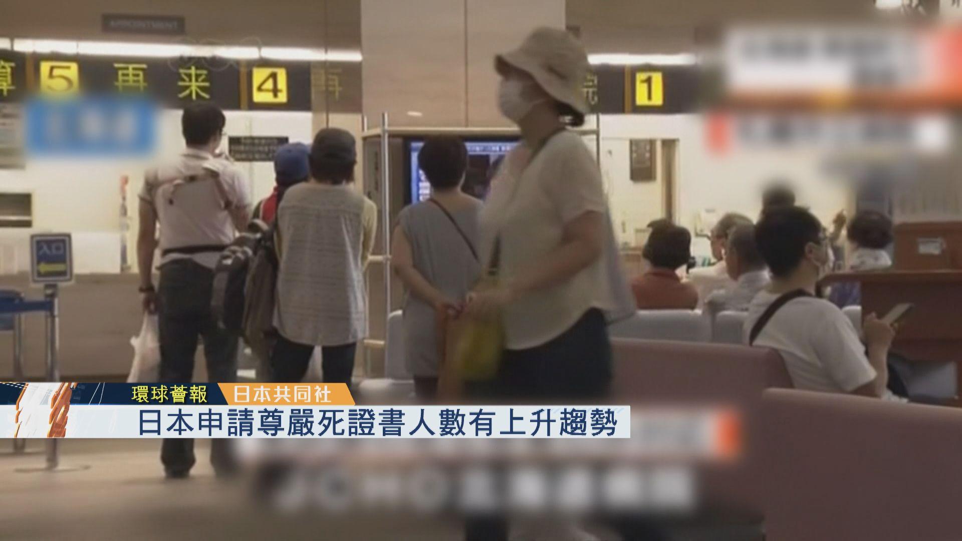 【環球薈報】日本申請尊嚴死證書人數有上升趨勢
