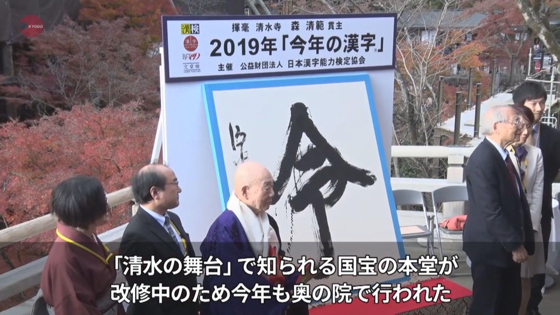 【環球薈報】日本選出「令」字為年度漢字