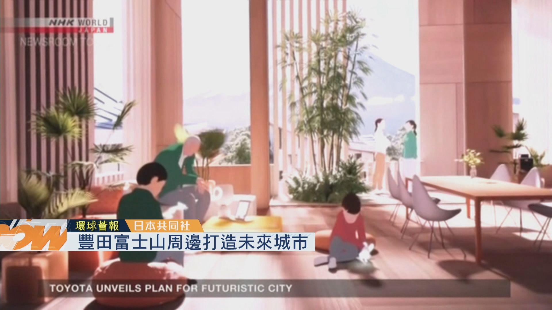【環球薈報】豐田富士山周邊打造未來城市