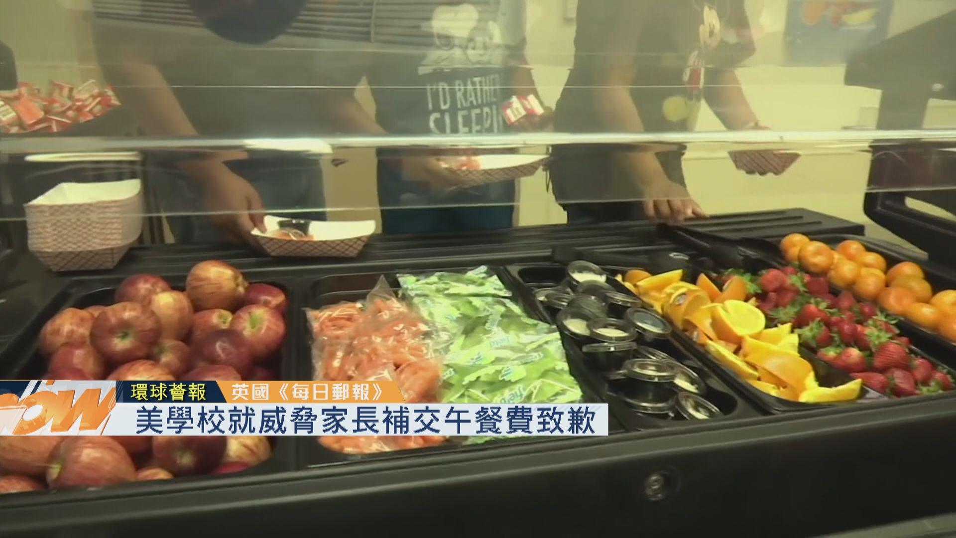 【環球薈報】美國學校就威脅家長補交午餐費致歉