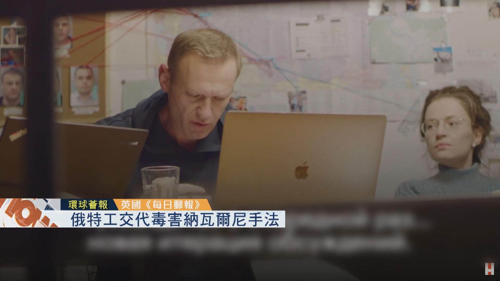 【環球薈報】納瓦爾尼欺騙俄羅斯特工交代下毒手法